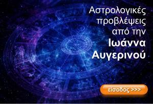 Αστρολογικές προβλέψεις από την Ιοάννα Αυγερινού