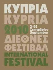 """""""Κύπρια 2010"""""""