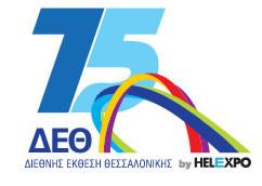 75η Διεθνής Έκθεση Θεσσαλονίκης, 11-19 Σεπτεμβρίου