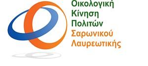 Ημερίδα με θέματα την διαχείριση των απορριμμάτων ως δείκτης πολιτισμού και ποιότητας - ζωής, καθώς και τον βιολογικό καθαρισμό, το Σάββατο 2 Οκτωβρίου, στην Φώκαια.