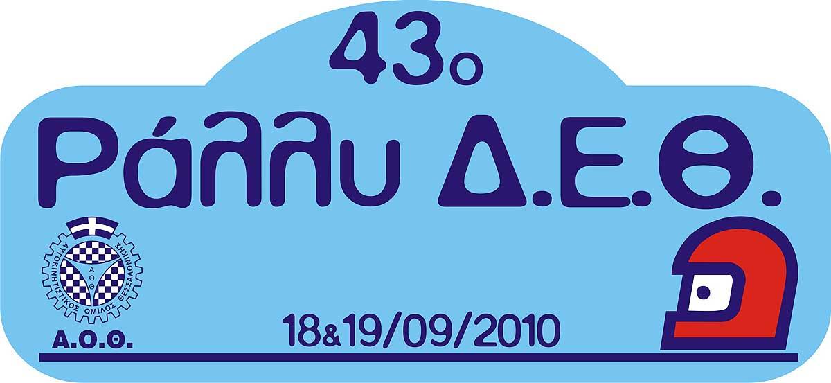 Με 53 πολύ δυνατές συμμετοχές το 43ο Ράλλυ Δ.Ε.Θ.