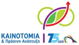 Hμερίδα με θέμα την Καινοτομική και πράσινη επιχειρηματικότητα στην Βόρειο Ελλάδα, η οποία θα διεξαχθεί αύριο 13 Σεπτεμβρίου, στα πλαίσια της 75ης ΔΕΘ