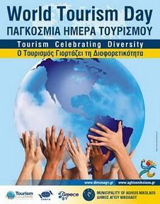 Παγκόσμια Ημέρα Τουρισμού, Άγιος Νικόλαος, Κρήτη