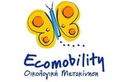 Ecomobility - Έκθεση έργων μαθητών στο Αεροδρόμιο