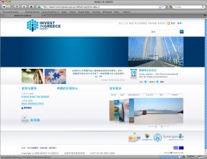Η Κινέζικη έκδοση της ιστοσελίδας είναι από σήμερα στον αέρα και έρχεται να προστεθεί σε μία σειρά από ενέργειες της Invest in Greece στην Ασία