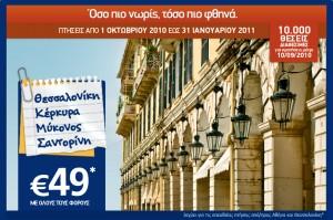 "Aegean Airlines,""Όσο πιο νωρίς τόσο πιο φθηνά"""