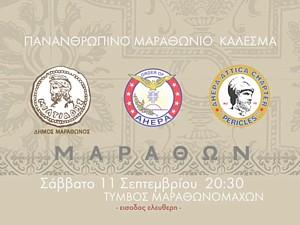 Μαραθώνας, 2500 Έτη Φωτός, Πανανθρώπινον Μαραθώνιο κάλεσμα