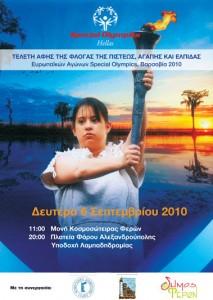 Στις Φέρες, του Νομού Έβρου, άναψε η Φλόγα για τους Ευρωπαϊκούς Αγώνες Special Olympics 2010 της Βαρσοβία