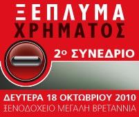 """Συνέδριο με θέμα το """"Ξέπλυμα Χρήματος"""" διοργανώνεται την Δευτέρα 18 Οκτωβρίου, στο Ξενοδοχείο Μεγάλη Βρεταννία, από το Ελληνο-Αμερικάνικο Επιμελητήριο."""