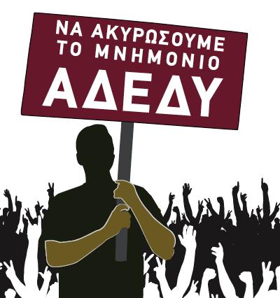 Την Πέμπτη 7 Οκτωβρίου έχει προγραμματιστεί 24ωρη απεργία της ΑΔΕΔΥ και απεργιακή συγκέντρωση στις 11.30 π.μ. στην Πλατεία Κλαυθμώνος.