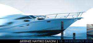 32ο Ναυτικό Σαλόνι