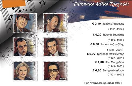Μια σειρά από 6 γραμματόσημα αφιερωμένη στο ελληνικό τραγούδι, που κυκλοφόρησαν, τα Ελληνικά Ταχυδρομεία και που φιλοτέχνησε ο ζωγράφος Κώστας Ι. Σπυριούνης.