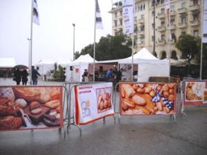 Φεστιβάλ Ψωμιού Θεσσαλονίκης