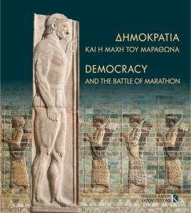 Σειρά εκδηλώσεων του Υπουργείου Πολιτισμού και Τουρισμού για την επέτειο των 2500 ετών από τη Μάχη του Μαραθώνα.