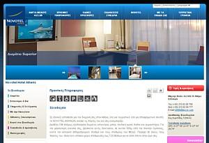 Νέο website για το ξενοδοχείο Novotel Athenes