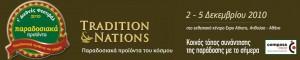 Έκθεση με θέμα τα παραδοσιακά προϊόντα στην Expo Athens