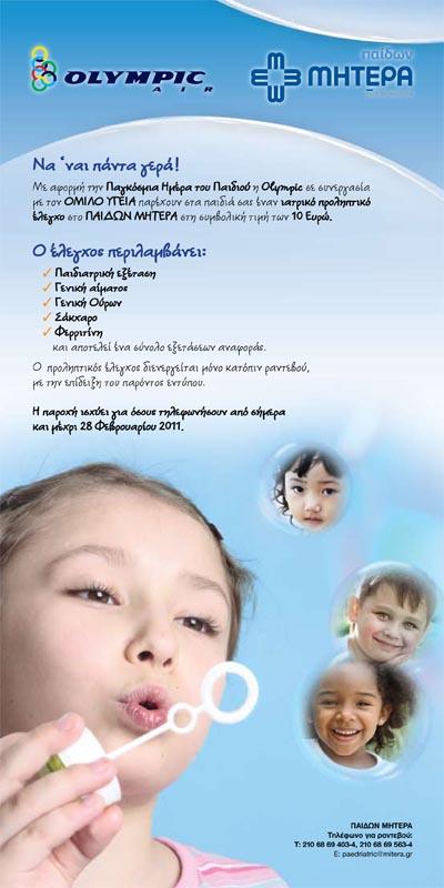 Η Olympic Air κοντά στα παιδιά