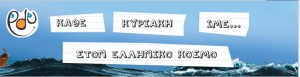 Τα Κυριακάτικα εκπαιδευτικά προγράμματα του Ελληνικού Κόσμου