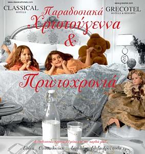 ΠΑΡΑΔΟΣΙΑΚΑ ΧΡΙΣΤΟΥΓΕΝΝΑ & ΠΡΩΤΟΧΡΟΝΙΑ με τα Classical και τα Grecotel Hotels & Resorts