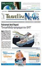 Κυκλοφόρησε η εφημερίδα Travelling News Ιανουαρίου 2011