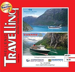 Hellenic Travelling April 2011 – travel & tourism news in brief
