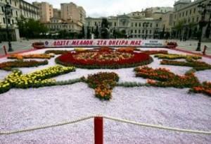 Ένα μαγιάτικο στεφάνι, πενήντα τετραγωνικών μέτρων, στήθηκε στην Πλατεία Κοτζιά