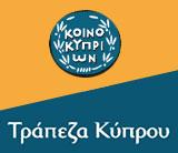 Η Τράπεζα Κύπρου συμβάλει στη στήριξη του Τουρισμού
