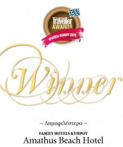 Award - Family Hotel 2010 - Amathus Limassol