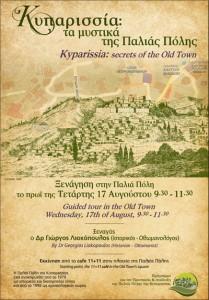 Ξενάγηση στη Παλιά Πόλη της Κυπαρισίας