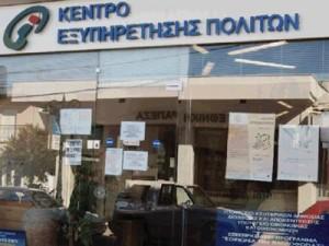 kep syntagma
