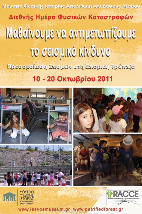 Εκδηλώσεις έχει προγραμματίσει το Μουσείο Απολιθωμένου Δάσους Λέσβου στα πλαίσια του εορτασμού της Διεθνούς Ημέρας κατά των Φυσικών Καταστροφών 2011
