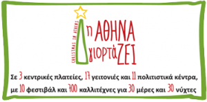 Με μεγάλο χορηγό το Ταχυδρομικό Ταμιευτήριο, η Αθήνα γιορτάΖΕΙ! τα Χριστούγεννα και την Πρωτοχρονιά!