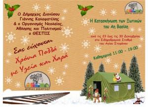DIONYSOS Χριστούγεννα 2011