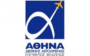 Μέχρι 30% φτάνουν οι εκπτώσεις μέσω κινήτρων που δίνει ο ΔΑΑ για την υποστήριξη των χειμερινών πτήσεων