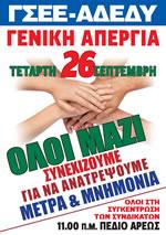 24ωρη γενική απεργία τη Τετάρτη 26/9, αναμένονται ανακοινώσεις για ΜΕΤΡΟ, ΤΡΑΜ & ΗΣΑΠ