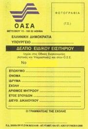 Παρατείνεται από τον ΟΑΣΑ, έως την 31η Οκτωβρίου 2012, η ισχύς των φοιτητικών πάσο