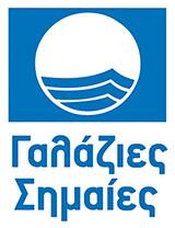 """Τριακόσιες ενενήντα τρεις (393) Ελληνικές ακτές και εννέα (9) μαρίνες κέρδισαν φέτος το διεθνές βραβείο ποιότητας """"ΓΑΛΑΖΙΕΣ ΣΗΜΑΙΕΣ"""""""