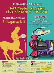 ΑΦΙΣΑ ΦΕΣΤΙΒΑΛ 2013