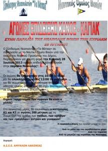 canoe_neapoli