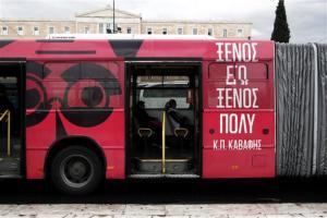 Στίχοι του Καβάφη «ταξιδεύουν» σε όλη την Αθήνα με λεωφορεία, τρένα, τραμ και μετρό