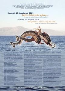 Λοξές δελφινιών ράχες στο φώς της Αυγουστιάτικης Πανσελήνου με τον Οδυσσέα Ελύτη