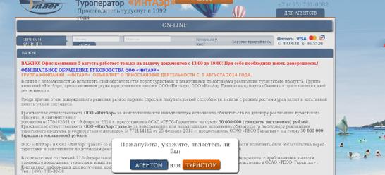 Πτώχευσε η ρωσική Intaer - Νέο «κανόνι» στον τουρισμό