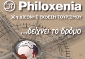 philoxenia_2014
