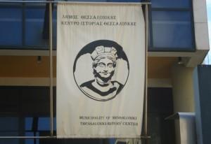 ΚΕΝΤΡΟ+ΙΣΤΟΡΙΑΣ+ΘΕΣΣΑΛΟΝΙΚΗΣ