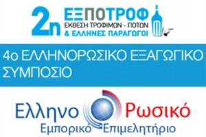 4-ellhnorwsiko-eksagwgiko-symposio-