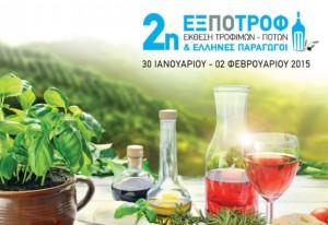 expotrof_2015