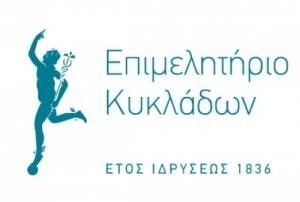 Epimelitirio_Kykladwn_Logo
