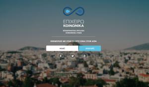 Epixeiro_koinonika_2015