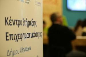 Κέντρο Στήριξης Επιχειρηματικότητας Δήμου Αθηναίων