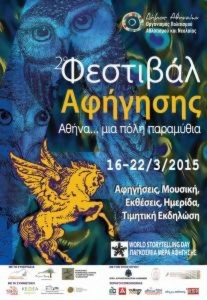 Athens_2o_Φεστιβάλ_Αφίγησης_2015